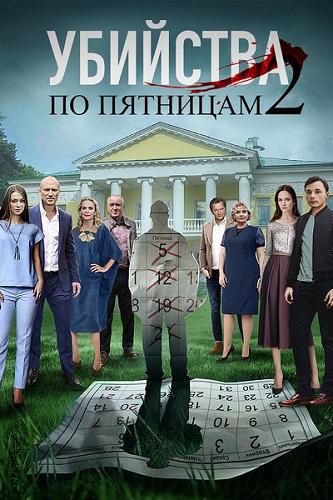 Убийства по пятницам 2 сезон (2019)