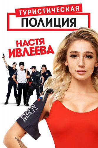 Туристическая полиция 2 сезон (2019) сериал