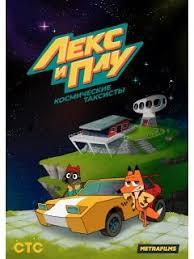 Мультфильм Лекс и Плу. Космические таксисты (2019) сериал