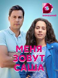 Сериал Меня зовут Саша (2019)