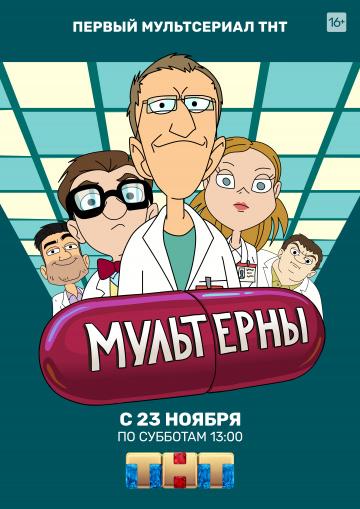 Сериал Мультерны (2019)