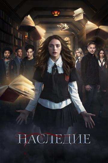Сериал Наследие 2 сезон (2019)