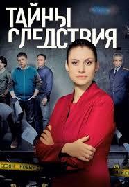 Тайны следствия 19 сезон (2019) сериал