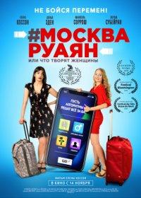 #Москва-Руаян, или Что творят женщины (2019)