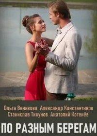 Сериал По разным берегам (2019)