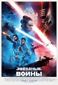 Звёздные Войны 9: Скайуокер. Восход (2019)