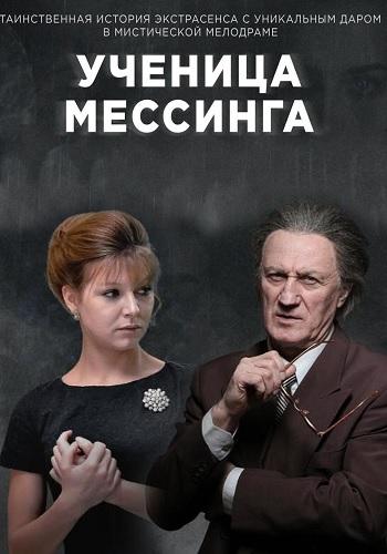 Сериал Ученица Мессинга (2020)