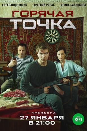 Сериал Горячая точка 1 сезон (2020)