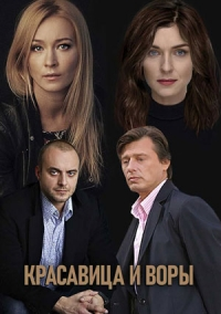 Красавица и воры (2020)