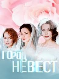 Сериал Город невест (2020)