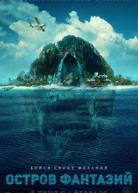 Остров фантазий (2020)