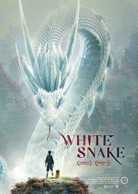 Белая змея (2019)