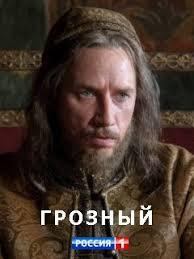 Сериал Грозный (2020)