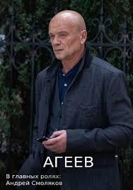 Сериал Агеев (2020)