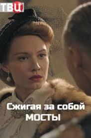 Сериал Сжигая за собой мосты (2020)