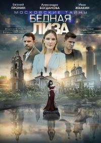 Московские тайны. Бедная Лиза (2020)