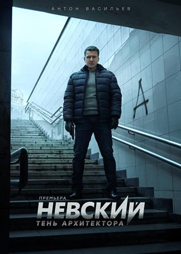 Невский 4 Тень архитектора (2020) сериал
