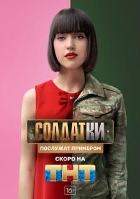 Реалити шоу Солдатки (2020) сериал