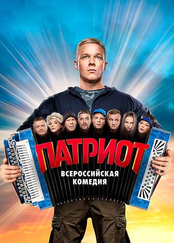 Патриот (2019) сериал