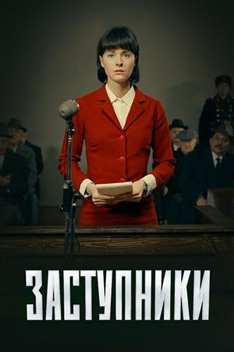 Сериал Заступники (2020)