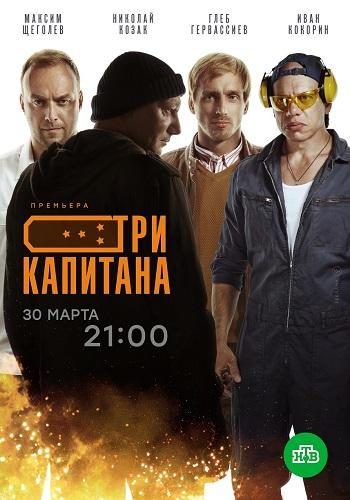 Три капитана (2019) сериал