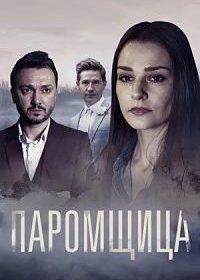 Сериал Паромщица (2020)