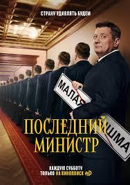 Сериал Последний министр (2020)